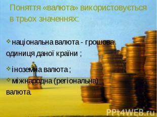національна валюта - грошова одиниця даної країни ; іноземна валюта ; міжнародна