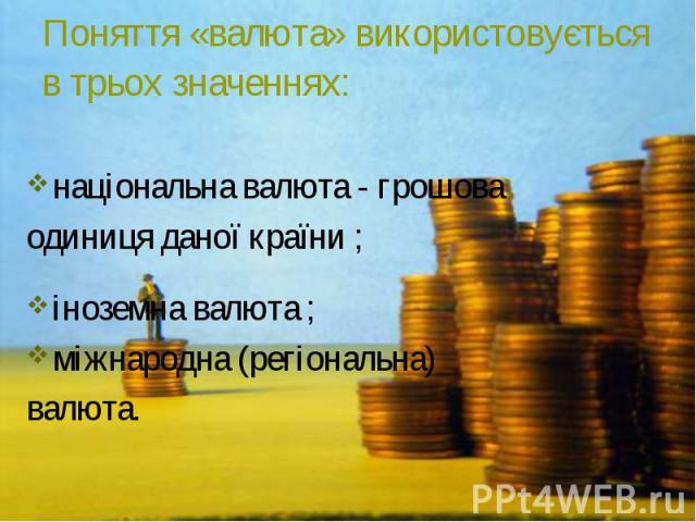 національна валюта - грошова одиниця даної країни ; іноземна валюта ; міжнародна (регіональна) валюта.