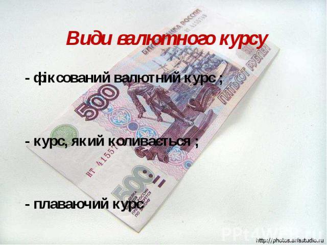 - фіксований валютний курс ; - фіксований валютний курс ; - курс, який коливається ; - плаваючий курс