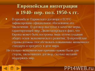 В преамбуле Парижского договора о ЕОУС зафиксировано официальное обоснование его