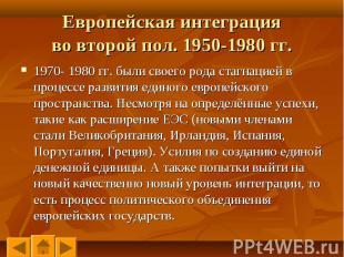 1970- 1980 гг. были своего рода стагнацией в процессе развития единого европейск