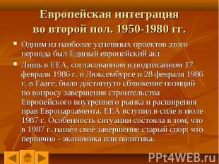 Одним из наиболее успешных проектов этого периода был Единый европейский акт Одн