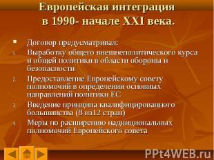 Договор предусматривал: Договор предусматривал: Выработку общего внешнеполитичес