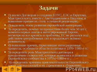 1) анализ Договоров о создании ЕОУС, ЕЭС и Евратома, Маастрихтского, вместе с Ам