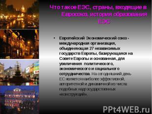 Европейский Экономический союз - международная организация, объединяющая 27 неза