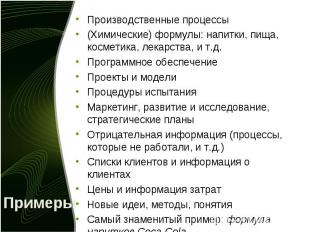 Производственные процессы Производственные процессы (Химические) формулы: напитк