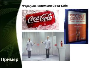 Формула напитков Coca-Cola Формула напитков Coca-Cola
