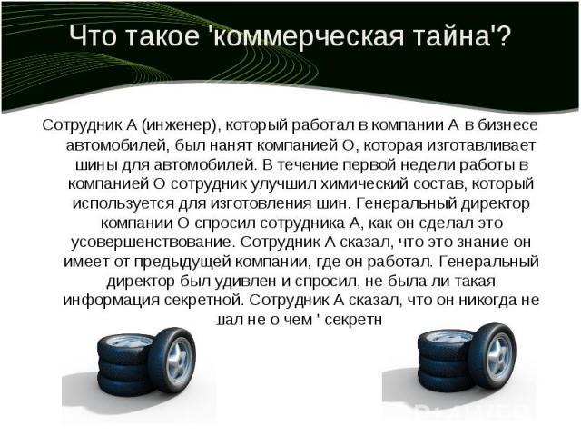 Сотрудник А (инженер), который работал в компании A в бизнесе автомобилей, был нанят компанией О, которая изготавливает шины для автомобилей. В течение первой недели работы в компанией О сотрудник улучшил химический состав, который используется для …