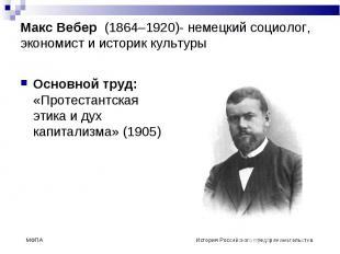 Основной труд: «Протестантская этика и дух капитализма» (1905) Основной труд: «П