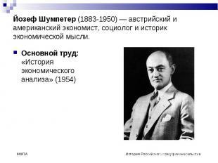 Основной труд: «История экономического анализа» (1954) Основной труд: «История э
