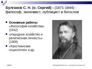 Основные работы: «Философия хозяйства» (1912) Основные работы: «Философия хозяйс
