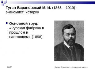 Основной труд: «Русская фабрика в прошлом и настоящем» (1898) Основной труд: «Ру