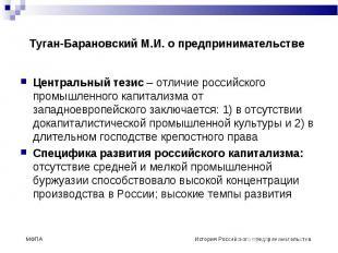 Центральный тезис – отличие российского промышленного капитализма от западноевро