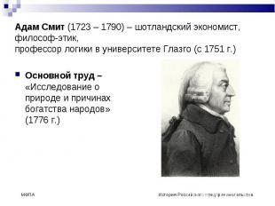Основной труд – «Исследование о природе и причинах богатства народов» (1776 г.)