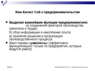 Выделил важнейшие функции предпринимателя: а) соединение факторов производства (