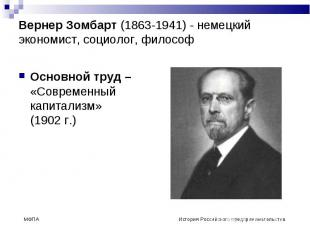 Основной труд – «Современный капитализм» (1902 г.) Основной труд – «Современный