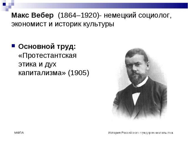 Основной труд: «Протестантская этика и дух капитализма» (1905) Основной труд: «Протестантская этика и дух капитализма» (1905)