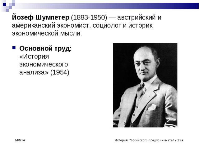 Основной труд: «История экономического анализа» (1954) Основной труд: «История экономического анализа» (1954)