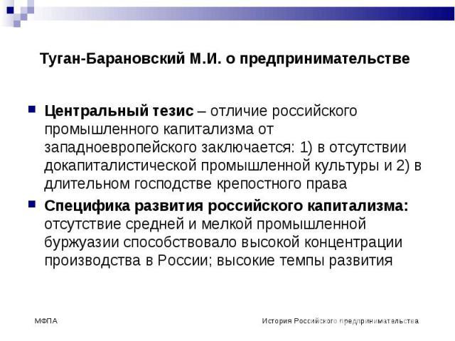 Центральный тезис – отличие российского промышленного капитализма от западноевропейского заключается: 1) в отсутствии докапиталистической промышленной культуры и 2) в длительном господстве крепостного права Центральный тезис – отличие российского пр…