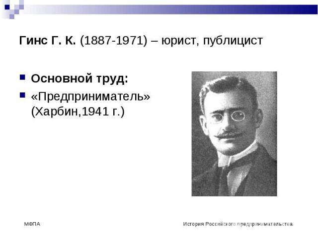 Основной труд: Основной труд: «Предприниматель» (Харбин,1941 г.)