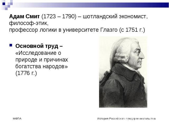 Основной труд – «Исследование о природе и причинах богатства народов» (1776 г.) Основной труд – «Исследование о природе и причинах богатства народов» (1776 г.)