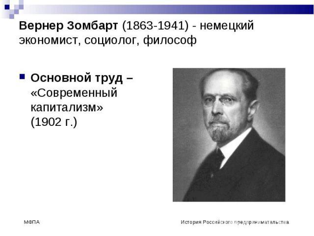 Основной труд – «Современный капитализм» (1902 г.) Основной труд – «Современный капитализм» (1902 г.)