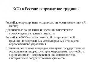 Российские предприятия «социально гиперответственны» (Я. Паппэ) Докризисные соци