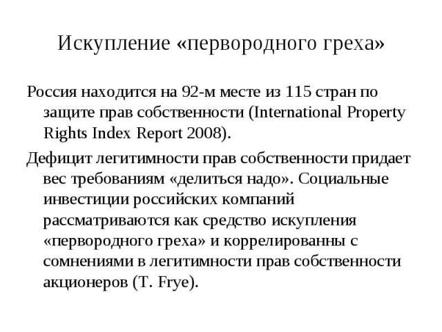 Россия находится на 92-м месте из 115 стран по защите прав собственности (International Property Rights Index Report 2008). Россия находится на 92-м месте из 115 стран по защите прав собственности (International Property Rights Index Report 2008). Д…