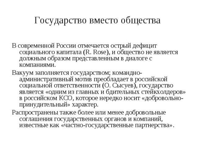 В современной России отмечается острый дефицит социального капитала (R. Rose), и общество не является должным образом представленным в диалоге с компаниями. Вакуум заполняется государством; командно-административный мотив преобладает в российской со…