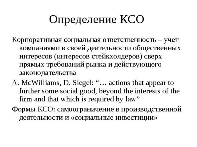 Корпоративная социальная ответственность – учет компаниями в своей деятельности общественных интересов (интересов стейкхолдеров) сверх прямых требований рынка и действующего законодательства Корпоративная социальная ответственность – учет компаниями…