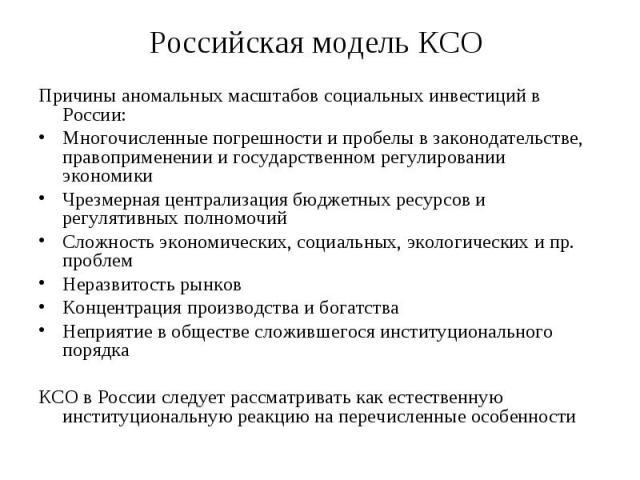 Причины аномальных масштабов социальных инвестиций в России: Причины аномальных масштабов социальных инвестиций в России: Многочисленные погрешности и пробелы в законодательстве, правоприменении и государственном регулировании экономики Чрезмерная ц…