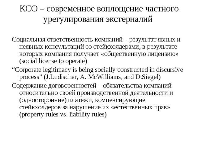 Социальная ответственность компаний – результат явных и неявных консультаций со стейкхолдерами, в результате которых компания получает «общественную лицензию» (social license to operate) Социальная ответственность компаний – результат явных и неявны…