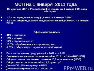 По данным МЭР в Российской Федерации на 1 января 2011 года действуют: По данным