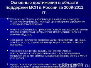 увеличен до 60 млн. рублей предельный размер доходов, ограничивающий право перех