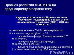 К целям, поставленным Правительством Российской Федерации на первом этапе иннова