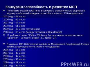 Положение России в рейтинге Всемирного экономического форума по индексу глобальн