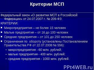Федеральный закон «О развитии МСП в Российской Федерации» от 24.07.2007 г. № 209