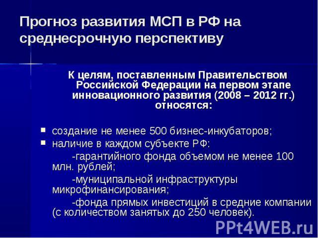 К целям, поставленным Правительством Российской Федерации на первом этапе инновационного развития (2008 – 2012 гг.) относятся: К целям, поставленным Правительством Российской Федерации на первом этапе инновационного развития (2008 – 2012 гг.) относя…