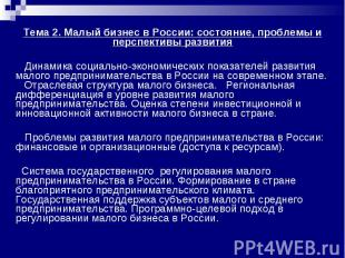 Тема 2. Малый бизнес в России: состояние, проблемы и перспективы развития Динами