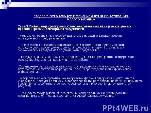 РАЗДЕЛ 2. ОРГАНИЗАЦИЯ И МЕХАНИЗМ ФУНКЦИОНИРОВАНИЯ РАЗДЕЛ 2. ОРГАНИЗАЦИЯ И МЕХАНИЗМ ФУНКЦИОНИРОВАНИЯ МАЛОГО БИЗНЕСА Тема 3. Выбор вида предпринимательской деятельности и организационно-правовой формы, регистрация предприятия Мотивация предприниматель…