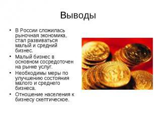 В России сложилась рыночная экономика, стал развиваться малый и средний бизнес.