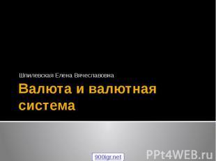 Валюта и валютная система Шпилевская Елена Вячеславовна