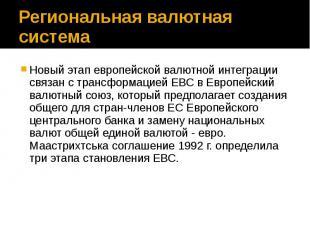 Региональная валютная система Новый этап европейской валютной интеграции связан