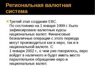 Региональная валютная система Третий этап создания ЕВС. По состоянию на 1 января