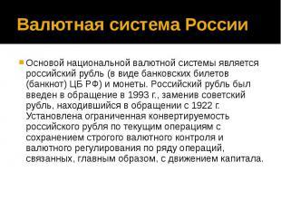 Валютная система России Основой национальной валютной системы является российски