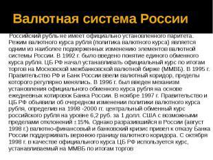 Валютная система России Российский рубль не имеет официально установленного пари