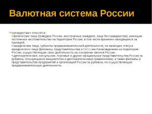 Валютная система России «резидентам» относятся: • физические лица (граждане Росс