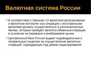 Валютная система России В соответствии с Законом «О валютном регулировании и вал