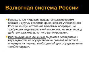 Валютная система России Генеральные лицензии выдаются коммерческим банкам и друг