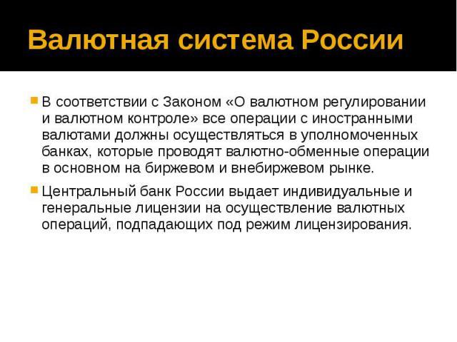 Валютная система России В соответствии с Законом «О валютном регулировании и валютном контроле» все операции с иностранными валютами должны осуществляться в уполномоченных банках, которые проводят валютно-обменные операции в основном на биржевом и в…